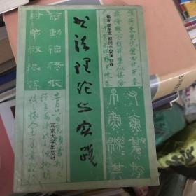 书法理论与实践