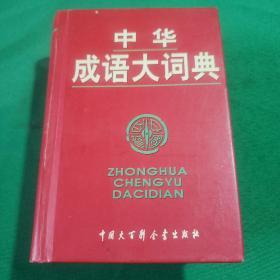 中华成语大词典(修订版)