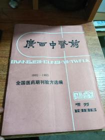 广西中医药  增刊1986