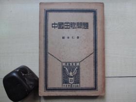 1935年商务印书馆32开:中国田赋问题