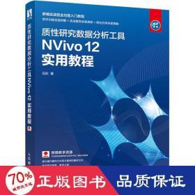 质性研究数据分析工具NVivo12实用教程