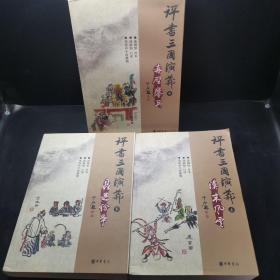 评书三国演义(全三册)