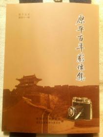 原平百年影像集