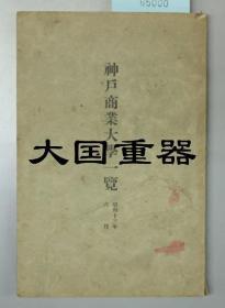 神户商业大学一览  昭和13年6月