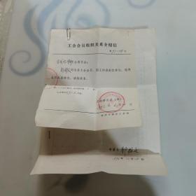 介绍信90年代工会会员组织关系介绍信一份,中华人民共和国工会入会申请书一份,手写入会申请书一份:同一人共三份