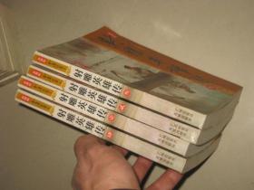 新修版:射雕英雄传(全四册)插图本