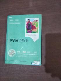 中华成语故事(无障碍阅读 新课标新阅读)