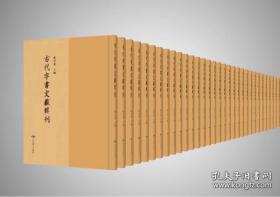 古代字书文献辑刊(全139册)