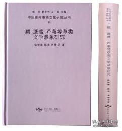 苹、蓬蒿、芦苇等草类文学意象研究 全1册