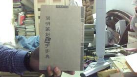 简明篆刻正字字典--何崝 等著(大32开,9品)中租屋--(大32开,9品)中租屋--
