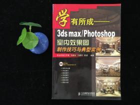 学有所成——3ds max/Photoshop室内效果图制作技巧与典型实例