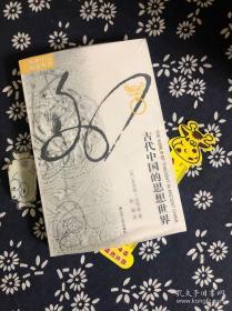 海外中国研究系列:古代中国的思想世界