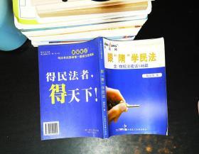 """跟""""隋""""学民法 【书页发黄书侧有黄斑】"""