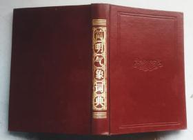 正版 简明气象词典 一版一印 精装 无书衣