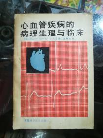 心血管疾病的病理生理与临床