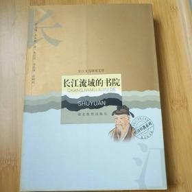 长江流域的书院