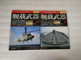 舰载武器2014(11、12) 2本合售