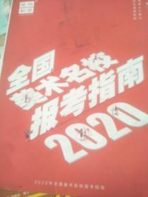 全国美术名校报考指南2020