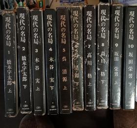 日本围棋书-围棋现代的名局(10卷本)70年代版本