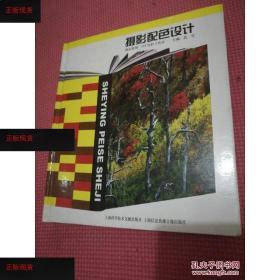 【欢迎下单!】摄影配色设计晨雪主编上海科学技术文献出版社;上