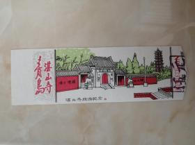 中国经典风景区----青岛市---《湛山寺》-----青岛著名景点-----虒人荣誉珍藏