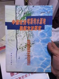 中国北方喀斯特水源地勘探方法研究:延河泉域喀斯特水系统资源评价
