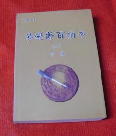 柳明瑞--紫砚斋百衲本(二)下册--B13
