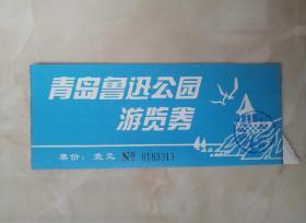 中国经典风景区----青岛市---《鲁迅公园游览券》-----青岛著名景点-----虒人荣誉珍藏