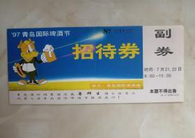 中国经典风景区----青岛市---《青岛国际啤酒节》-----青岛著名景点-----虒人荣誉珍藏