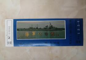 中国经典风景区----青岛市---《青岛海军博物馆》-----青岛著名景点-----虒人荣誉珍藏