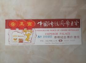 中国经典风景区----青岛市---《中国神话洞帝王宫》-----青岛著名景点---之一--虒人荣誉珍藏