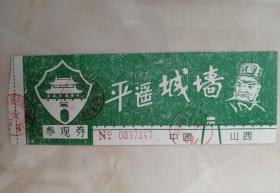 中国经典风景区----晋中市---《平遥城墙》-----平遥著名景点-----虒人荣誉珍藏