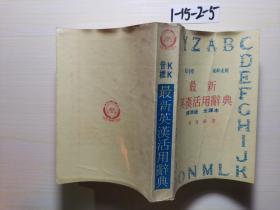 最新英汉活用辞典 标准版 全译本