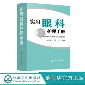 实用眼科护理手册 李志英 吕兰 眼科常用诊断手术麻醉方法和手术护理配合常用药物仪器操作护理操作 护理教学护士继续教育书