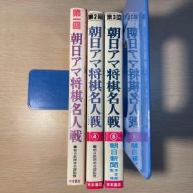 朝日将棋名人战(1,2,3)