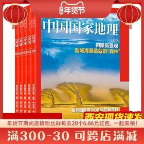 2020年上半年共6本】中国国家地理杂志2020年1-6月 自然人文旅游历史考古科普百科全书博物君期刊