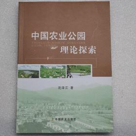 中国农业公园理论探索
