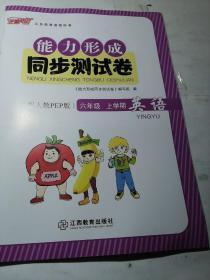 正版现货:人教PEP版2020芝麻开花能力形成同步测试卷六年级英语上册