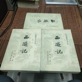 西游记(上中下)(2-4)