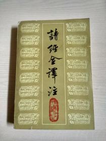 诗经全译注( 樊树云 译注)