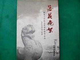 落花飞絮---档案与丹阳文化遗存文丛