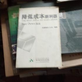 降低成本新利器(Tear Down技法)——福友现代实用企业管理书系