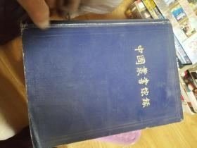 中国丛书综录(2 子目)1961年一版一印