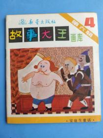 安徒生童话《故事大王》画库(第六辑第4册)