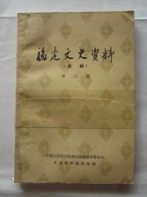 福建文史资料选辑(第三辑)(1964年第一版一次印刷)