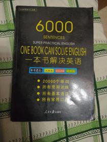 《6000一本书解决英语》