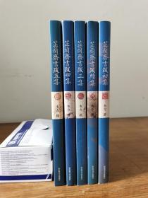 芷兰斋书跋(初集、续集、三集、四集、五集)