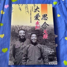 纪念刘建章、刘淑清诞辰一百周年:大爱永恒思念无限