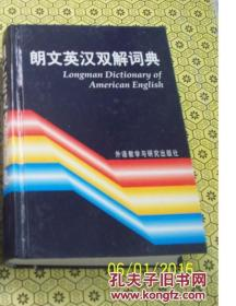 朗文英汉双解词典   1992年一版8印  精装