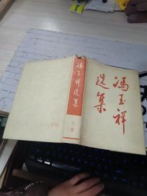 冯玉祥选集(上)